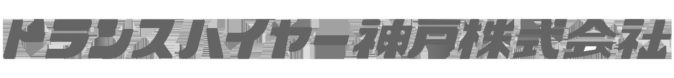 トランスハイヤー神戸株式会社 | Trans hire Kobe